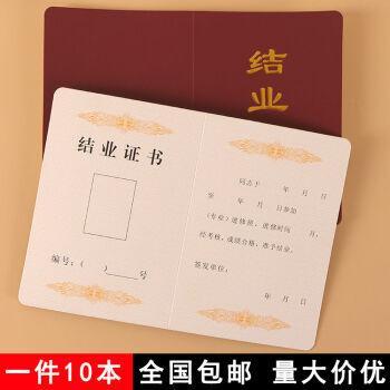 小本结业证书通用现货一件10本热压皮套职业培训合格证书外壳 小本