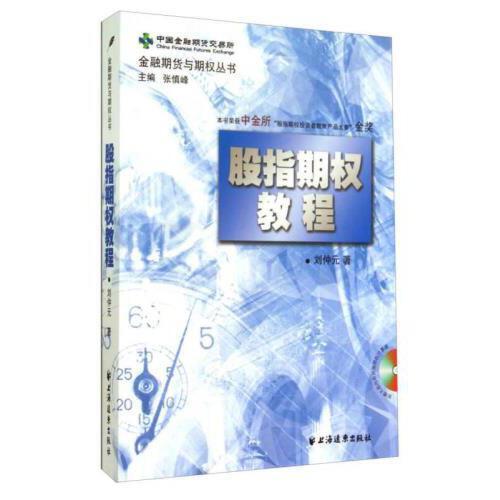 金融期货与期权丛书-股指期权教程新书附一张上海远东