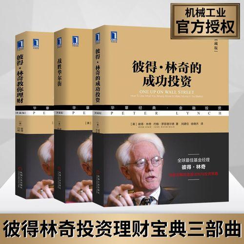 官方正版 3册 彼得林奇的成功投资 战胜华尔街珍藏版