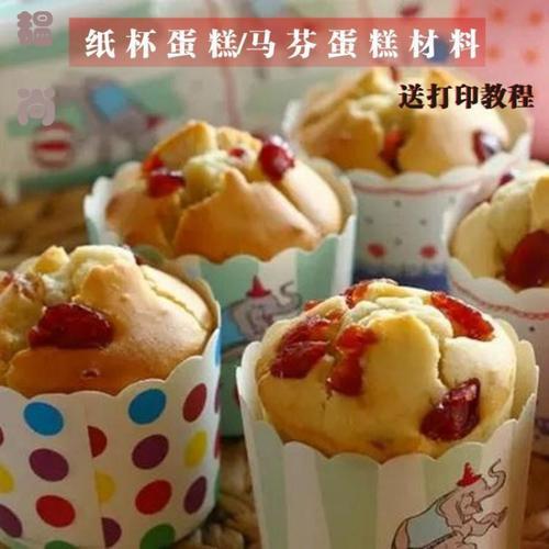 蛋糕粉 原料套餐烘焙diy自制做蔓越莓纸杯马芬 蛋糕材料套 纸杯蛋糕