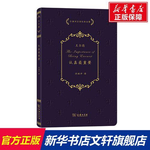 认真最重要/许渊冲汉译经典全集 (英)奥斯卡·王尔德