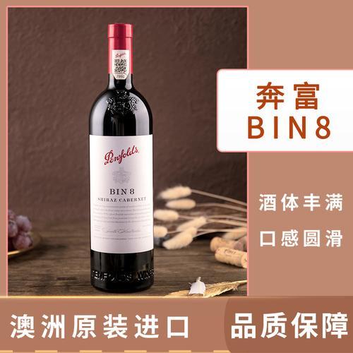 澳洲红酒奔富bin8干红葡萄酒西拉赤霞珠木塞penfolds