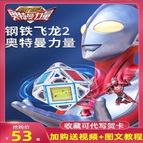 儿童钢铁飞龙之奥特曼崛起魔方变形的玩具机器人男孩