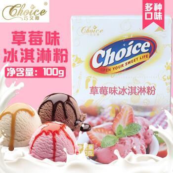冰淇淋粉100g手工自制家用软硬冰激凌粉圣代甜筒雪糕粉原料 抹茶味