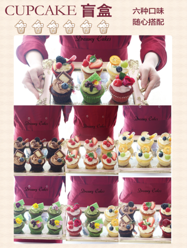dreamycakes下午茶 生日派对甜品 经典口味杯子蛋糕   cupcake 盲盒