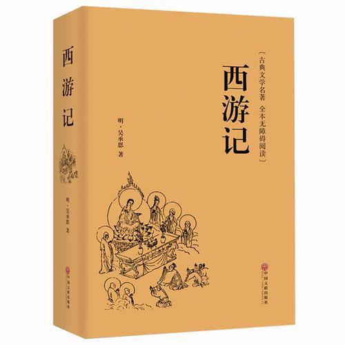 西游记原著原版文言文(中国古典文学名著 全本无障碍阅读)青少年学生
