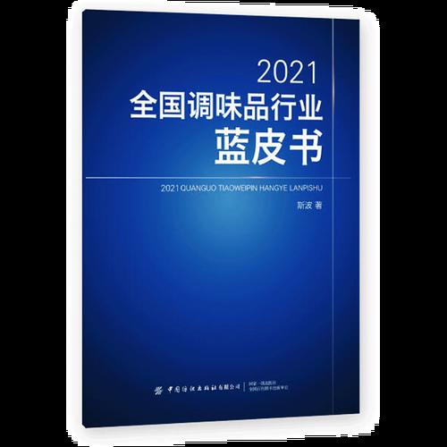 2021全国调味品行业蓝皮书 斯波 著 专业科技 轻纺 轻