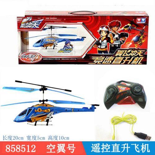 遥控飞机傲飞号直升机雷速登翼飞冲天战斗机男孩玩具