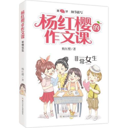 杨红樱的作文课非常校园 非常女生7-10-12岁少儿童文学故事作文写作