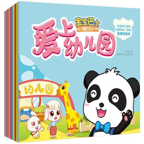 全10册 幼儿书籍3-6周岁早教书益智图书 幼儿园中班儿童0-1-2-5岁宝宝