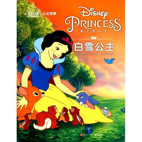 白雪公主 童话故事