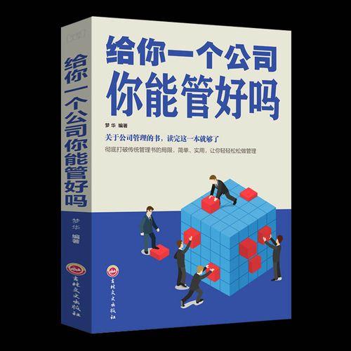 给你一个公司你能管好吗 书不懂带队伍你就自己累企业管理行政管理