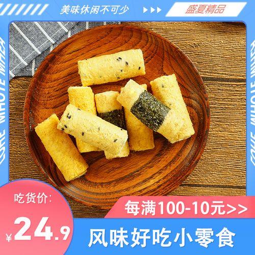 海苔紫菜肉松鸡蛋卷250g下午茶夜宵充饥酥饼干手工糕点心零食小吃