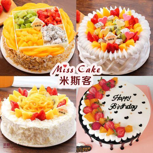 米斯客经典水果奶油生日蛋糕网红创意甜品蛋糕大连