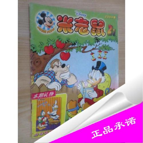 正版二手九成新-米老鼠2004年第21期