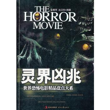 世界恐怖电影经典盘点大系——灵界凶兆
