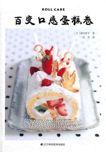 百变口感蛋糕卷