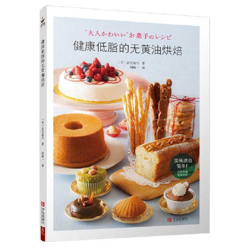 烘焙书籍家常甜点菜谱美食大全 西式甜点蛋糕制作书
