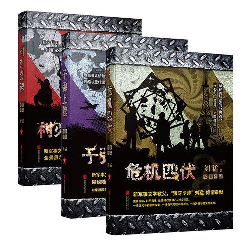 利刃出鞘+子弹上膛+危机四伏 刘猛 著  中国新军事文学开山之人 特种