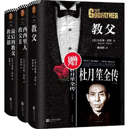 【套装三册】杜月笙教父三部曲全译本典藏版全套3册 教父1+教父2