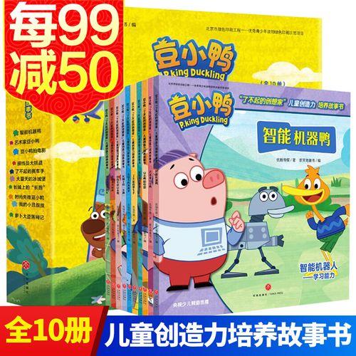 【正版】豆小鸭书 了不起的创想家 儿童创造力培养故事书 全套10册