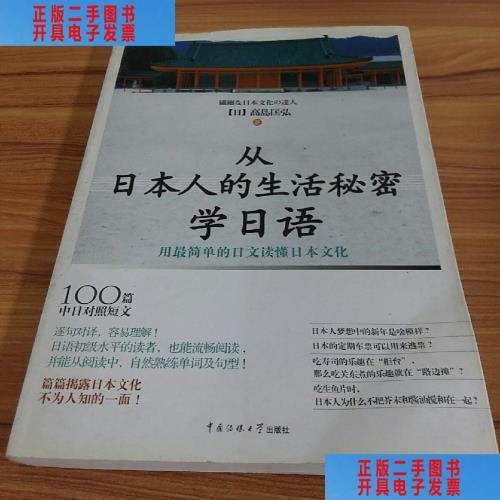 【二手旧书9成新】从日本人的生活学日语 /[日]高岛匡弘 中国传媒