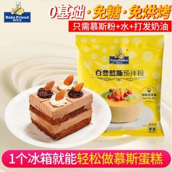 焙芝友 慕斯蛋糕预拌粉 慕斯粉 明胶粉 烘焙原料套餐做抹茶巧克力慕斯