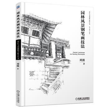 钢笔画手绘教程 钢笔画手绘表现技法 建筑风景画速写教程  景观建筑