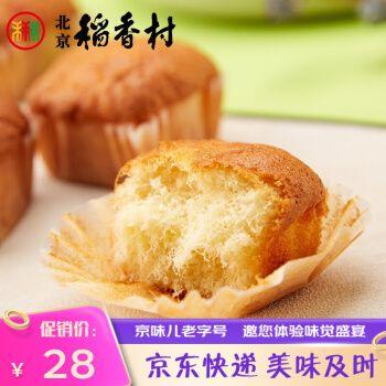 三禾稻香村 糕点零食 拔丝肉松蛋糕 早餐休闲领取
