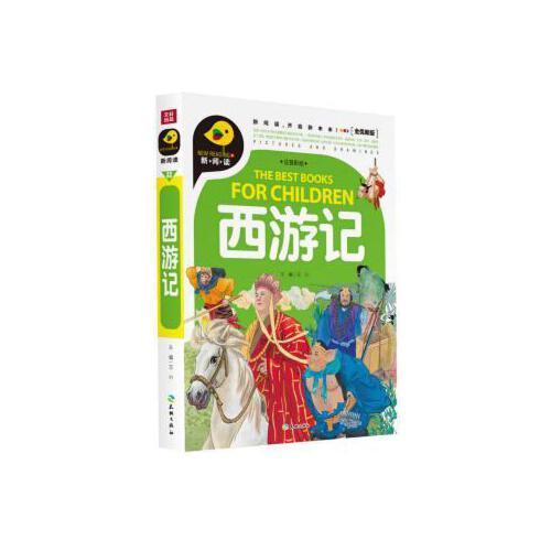 西游记-全优新版-注音彩绘文心天地出版社