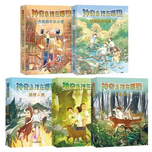 神奇小孩在哪里系列(全五册):古怪的牛尔小学+逃离妈妈的童年+心灵