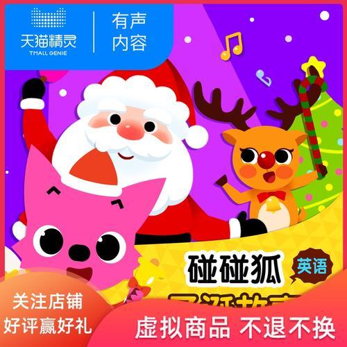 碰碰狐英语圣诞故事 非实体书 儿童早教启蒙故事 天猫