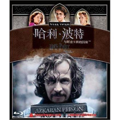哈利·波特与阿兹卡班的囚徒(蓝光碟 bd50)