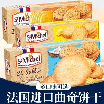 stmichel圣米希尔黄油椰香曲奇饼干法国进口休闲零食礼品 椰香曲奇