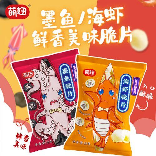 萌妞鲜虾片30%虾含量即食大包墨鱼片膨化小零食小吃休闲虾味食品