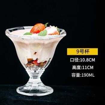 乐羽轩冰淇淋杯水果汁杯玻璃奶茶杯甜品杯创意冰激凌碗奶昔冷饮雪糕