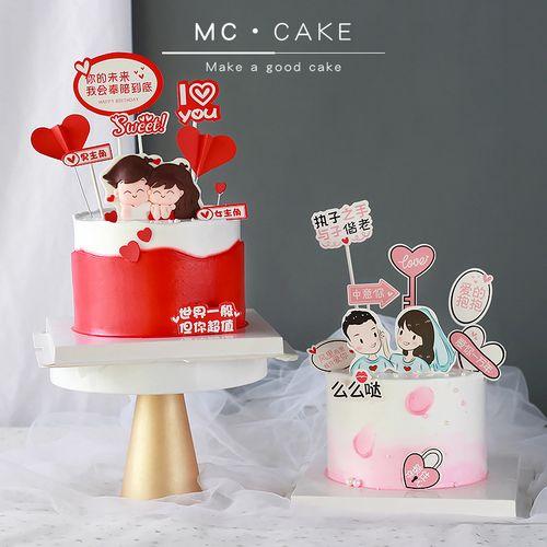 七夕节烘焙蛋糕装饰 爱心表白节牛郎织女 情侣