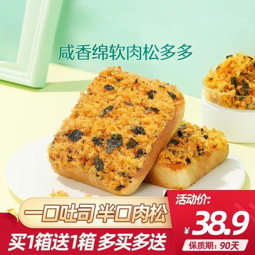 肉肉海苔吐司 肉松小面包蛋糕手撕营养早餐代餐网红肉干肉脯休闲零食