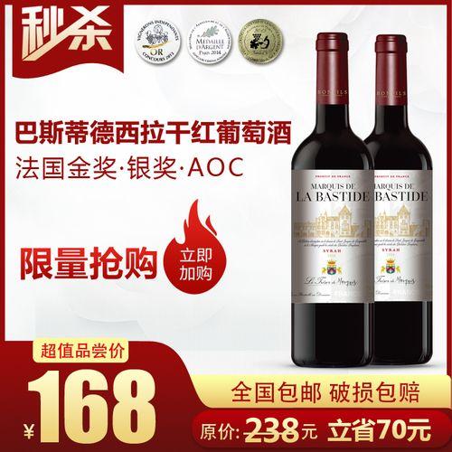 2020秒包邮换季促销法国原瓶进口aoc银奖葡萄酒西拉干红单支装