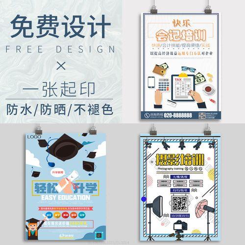 职业技能培训墙贴大海报纸广告免费设计打印制作户外印刷定制定做订做