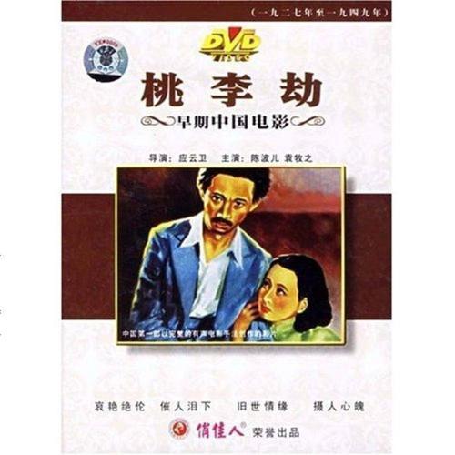 【商城正版】早期中国电影:桃李劫(dvd) (1934)  陈波