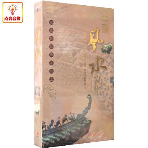 百科音像 中国大系-百集纪录片 中国风水文化 8dvd