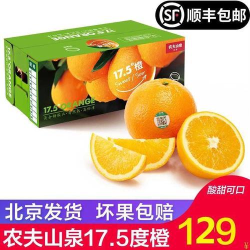 农夫山泉17.5℃橙子17度5橙子17.6淘宝助农橙子铂金6