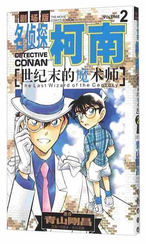 名侦探柯南剧场版 世纪末的魔术师2(漫画篇)