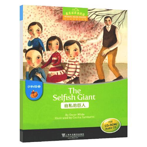 自私的巨人 附光盘 引进中小学英语课外书经典名著少儿英语趣味故