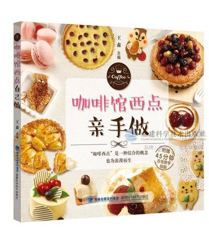 福建科技出版社 蛋糕 美食 西点 烘焙 咖啡馆 饼干 塔派 面包 慕斯