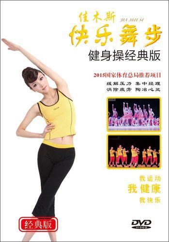 佳木斯快乐舞步健身操经典版(dvd)