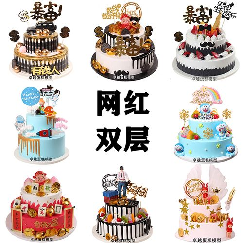双层蛋糕模型 2021新款网红双层款生日蛋糕模型 创意卡通蛋糕模型