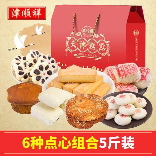 津顺祥手工传统糕点礼盒送老人长辈节日大礼包中式