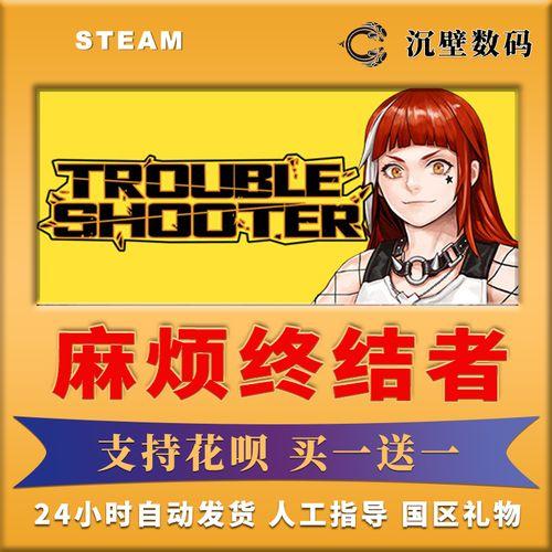 pc正版中文 steam游戏 麻烦终结者 troubleshooter